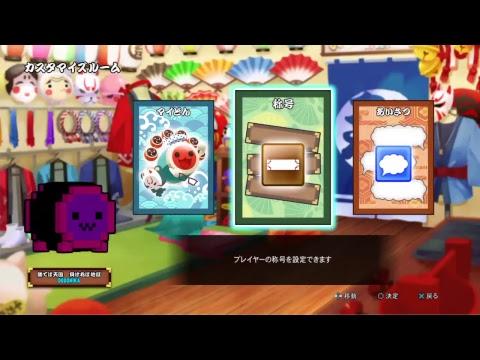 【PS4 Taiko no Tatsujin】SHAMRON BATTLE!!! 14