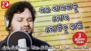 Bhala Paibaku Mora Khojibu Kali | Official Studio Version | Humane Sagar | Odia Sad Song