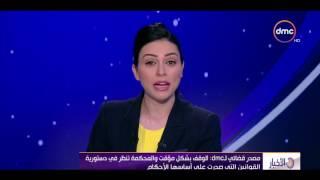 الأخبار - الدستورية توقف أحكام إتفاقية تعيين الحدود مع السعودية لحين الفصل فى دستوريتها