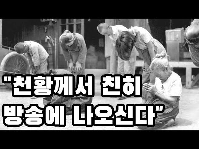 항복 직후 일본에서 벌어진 일들