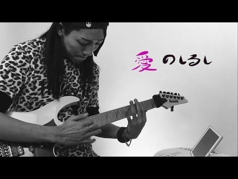 Sign of Love愛のしるし Ai no shirushi  Poh Jindawech  Guitar