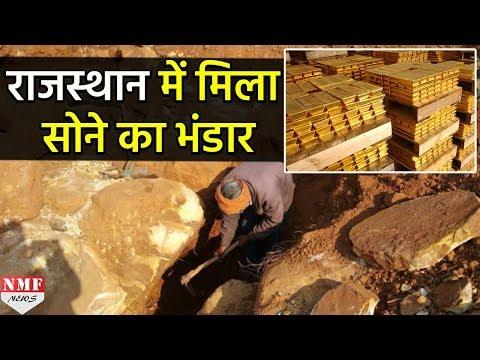 Geological Survey को Rajsthan में 11.48 करोड़ टन Gold का भंडार