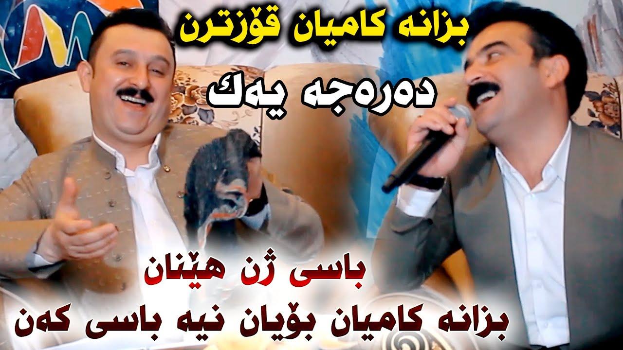 Karwan Xabati w Ahmad Sangawi (Bashkar Bashe krf) Saliady Baban - Track 3 - ARO