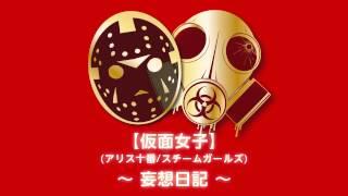 仮面女子 http://www.alice-project.biz/kamenjoshi アリス十番 http://...