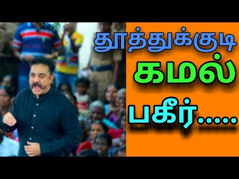 Kamal stunned the people in Tuticorin in Tamil