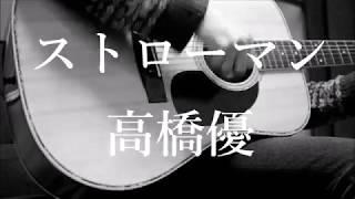 ストローマン/高橋優 弾き語りカバー