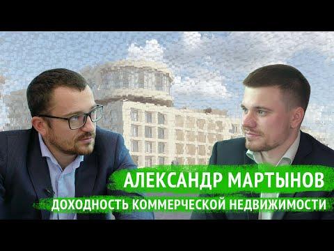 Александр Мартынов о доходности в коммерческой недвижимости