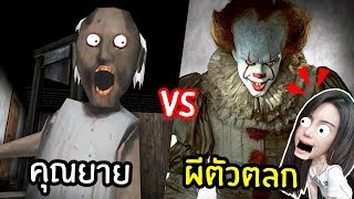 When Granny vs Pennywise the horror game| DevilMeiji
