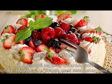 фото рецепт десерта тирамису в домашних условиях
