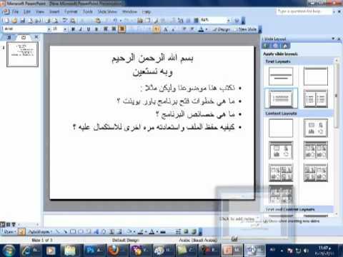 برنامج بوربوينت 2003