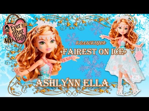 Обзор куклы Эвер Афтер Хай Эшлин Элла. Dolls review Ashlynn Ella Fairest on ice Ever After High