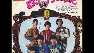 ザ・タイガースThe Tigers/③モナリザの微笑Mana Liza's Smile (1967年...
