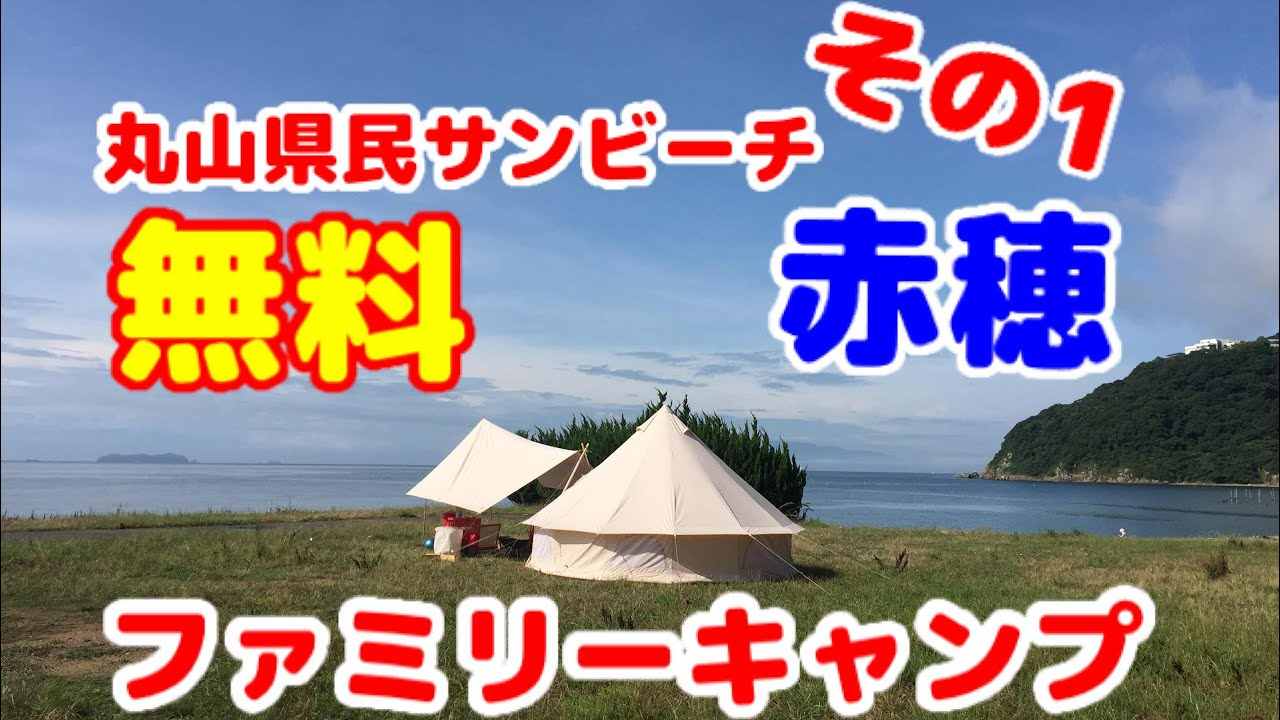 丸山 県民 サン ビーチ