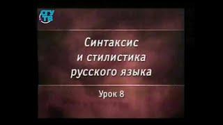 Урок 8. Стилистическая система русского языка. Публицистический стиль