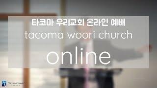 09/26/21 타코마우리교회 주일예배