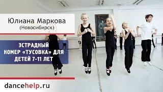 №292 Эстрадный номер «Тусовка» для детей 7-11 лет. Юлиана Маркова, Новосибирск