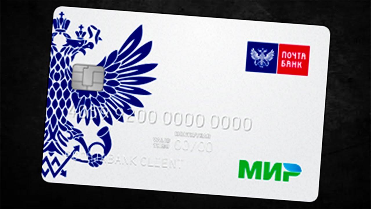 почта банк деньги на карту кредит