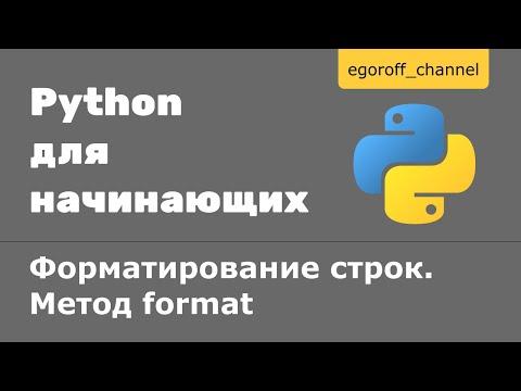Форматирование строк Python. Метод Format строк