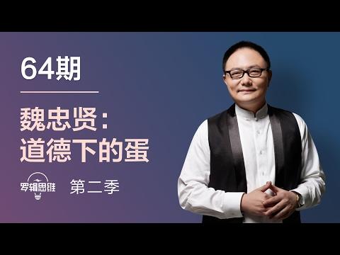 罗辑思维2014 第06集 魏忠贤 道德下的蛋