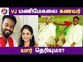 VJ மணிமேகலை கணவர் யார் தெரியுமா?   Tamil Cinema   Kollywood News   Cinema Seithigal