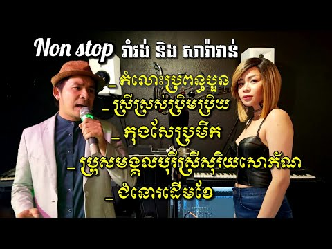 រាំវង់ពិរោះៗ  . Khmer Romvong from Long Beach  by @bunnat Kim & @IENG NARY Official