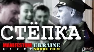 короткометражный фильм СТЁПКА  (HD)