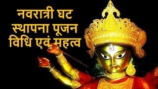 नवरात्री नव दुर्गा रूप,  कलश एवम  घट स्थापना पूजन विधि, मुहूर्त, कविता  