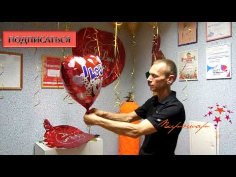 Как надуть гелием фольгированные шары / Helium. How to inflate a balloon with helium