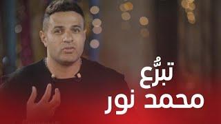 محمد نور يتبرع بـ 100 ألف جنيه لمستشفى الناس في برنامج مهيب ورزان في رمضان