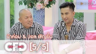 Club Friday Show - น้าค่อม & บอล เชิญยิ้ม วันที่ 2 พฤศจิกายน 2562 [5/5] | CHANGE2561