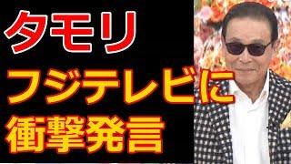 タモリと笑福亭鶴瓶がフジテレビに苦言でネット騒然、低視聴率から抜け...