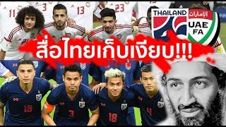 เรื่องที่สื่อไทยไม่กล้าบอก!!! ฟุตบอลทีมชาติไทย vs ยูเออี บอลโลก 2022 (ความลับที่แฟนบอลไทยผวาาาาา..)
