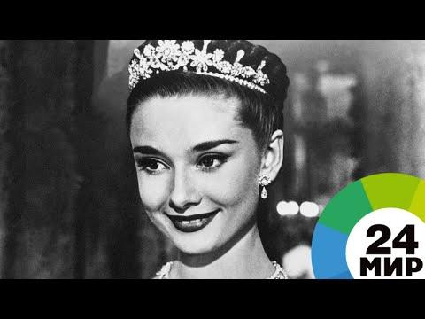 Иконе стиля Одри Хепберн – 90: «МИР» покажет фильм «Римские каникулы» - МИР 24