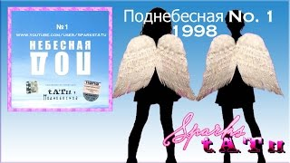 t.A.T.u. - Поднебесная No. 1 (FULL ALBUM) [DESCARGA]