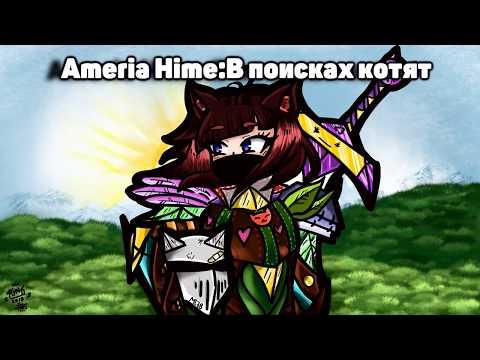 Ameria Hime: В ПОИСКАХ КОТЯТ (первый трейлер)