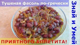 Мой рецепт: Фасоль, тушеная с овощами в духовке или аэрогриле. Как приготовить фасоль по-гречески
