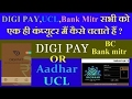 DIGI PAY,Aadhar UCL,Bank Mitr CSP सभी Software run only one pc