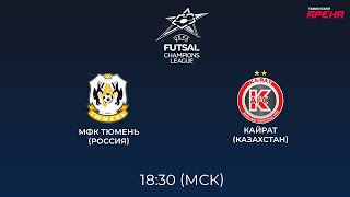 Лига чемпионов УЕФА по мини-футболу 2021/2022. Основной раунд. МФК Тюмень vs Кайрат (Казахстан)