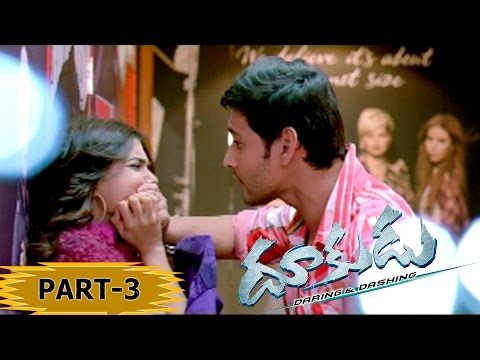 Dookudu Telugu Movie Part 3 - Mahesh Babu, Samantha, Brahmanandam - Srinu Vaitla