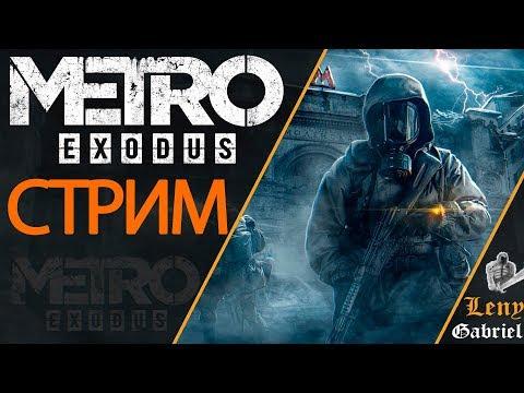 Metro Exodus (Метро Исход) прохождение. Новосибирск
