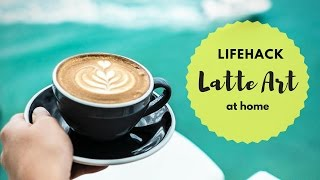 Coffee Lifehack: How to make latte art without espresso maker at home