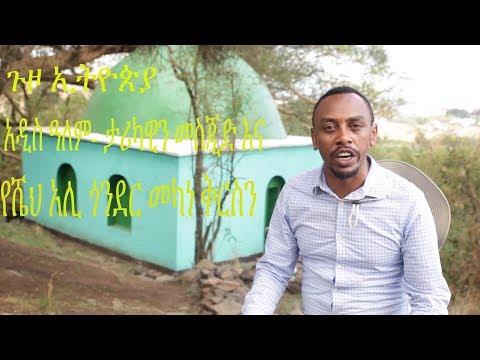 ጉዞ ኢትዮጵያ-Travel Ethiopia -  አዲስ ዓለም- ታሪካዊን መስጂድ እና የሼህ አሊ ጎንደር መካነ ቅርስን-Addis Alem-Gonder