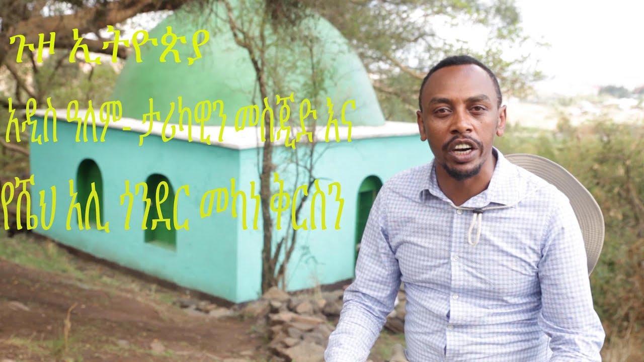 Tourism Ethiopia