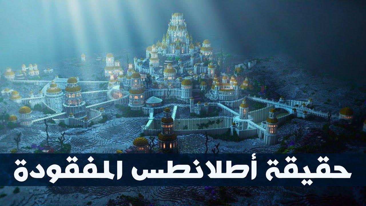حقيقة المدينة المفقودة | أطلانطس !!