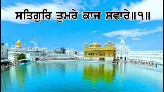Thir ghar baiso har jan pyare [with LYRICS]