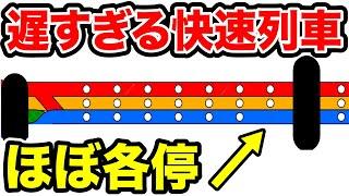 【は?】途中駅を1つしか通過しない『ノロノロ快速』がスゴい!!