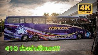 scania-k410eb-รถบัสบัวหลวงทัวร์-13-8-เมตร-คันใหม่ล่าสุด