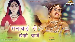 Ranabaai Ro Danko Baaje सबसे प्यारा भजन जरूर देखे रानाबाई रो डंको बाजे | Ashok Rajbohra | PRG