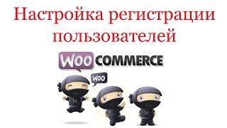 Настройка регистрации в Woocommerce. Аккаунты
