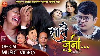 बिनोद र अनिता खडका खेलेको पहिलो गीत Satai Juni by Bimal Dangi & Purnakala B.C.    Kamal Sargam